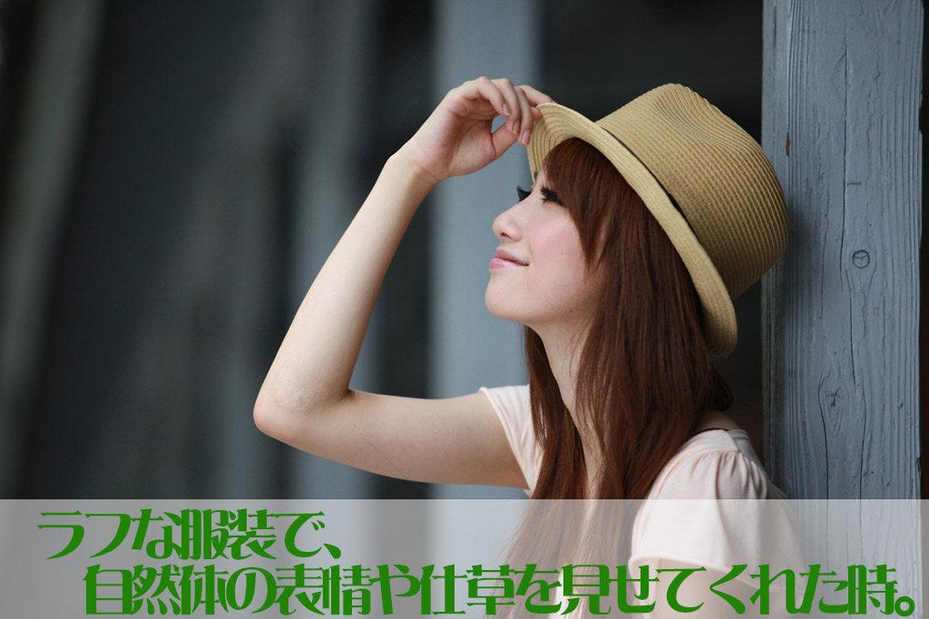 女性が、帽子など、少しラフな感じで好意を示すことに余裕のある仕草を見せてきたら、男性に対しても安心感を感じているとも言えるでしょう。